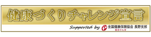 btn_bannerKenkosenge01n