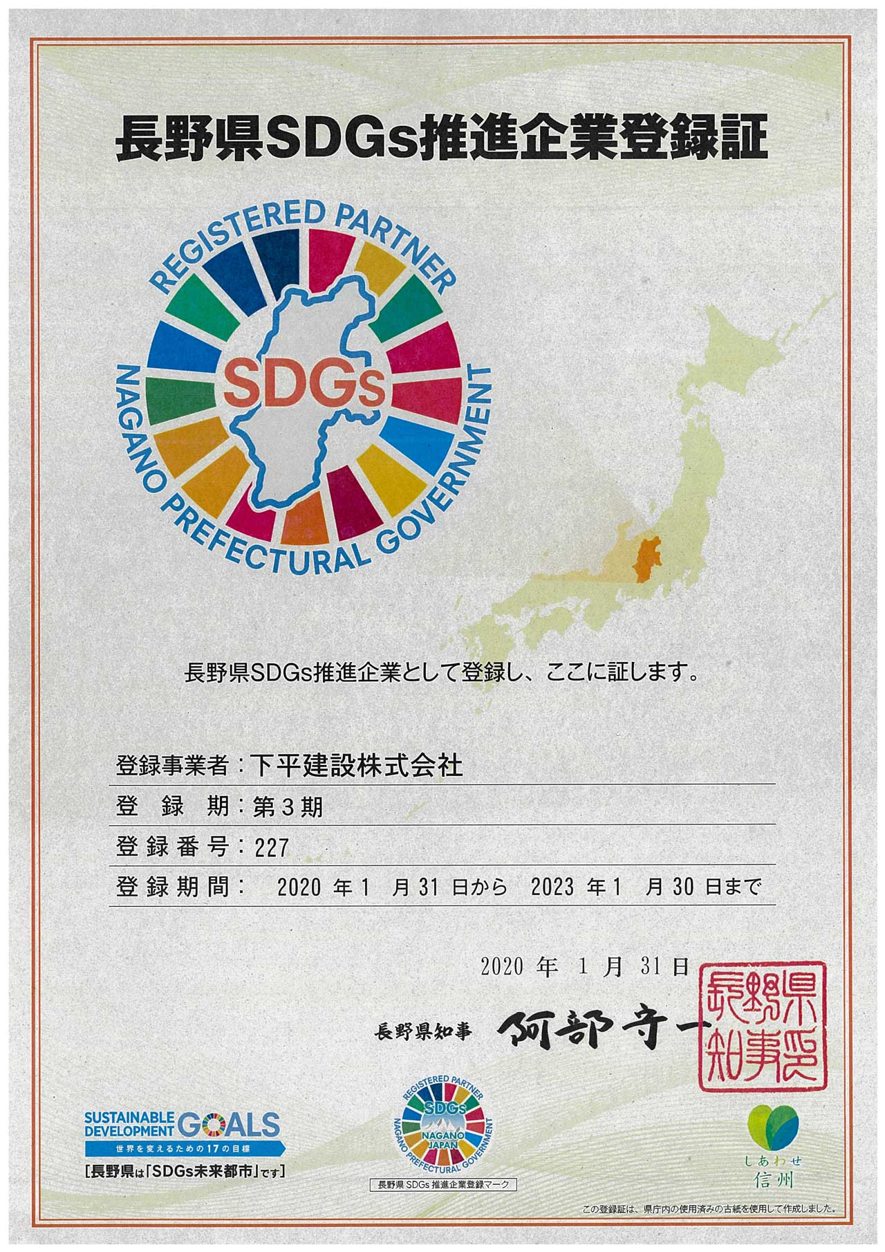 長野県SDGs推進企業登録証