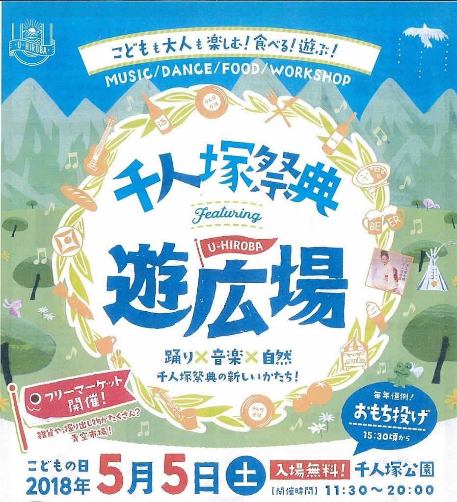 千人塚祭典 【遊広場】